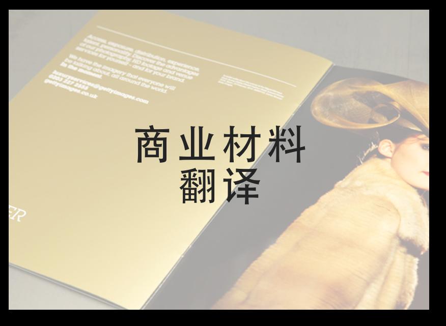商业材料翻译
