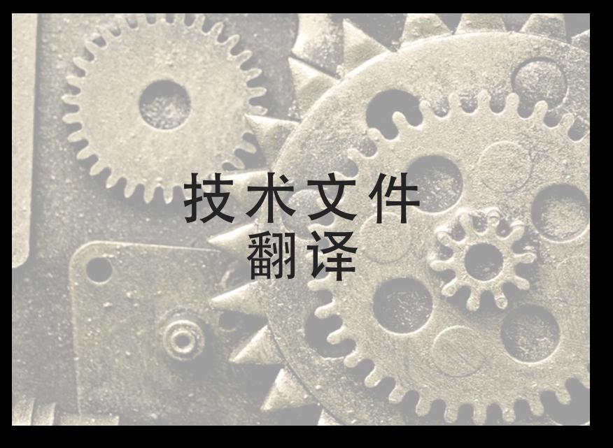 技术文件翻译