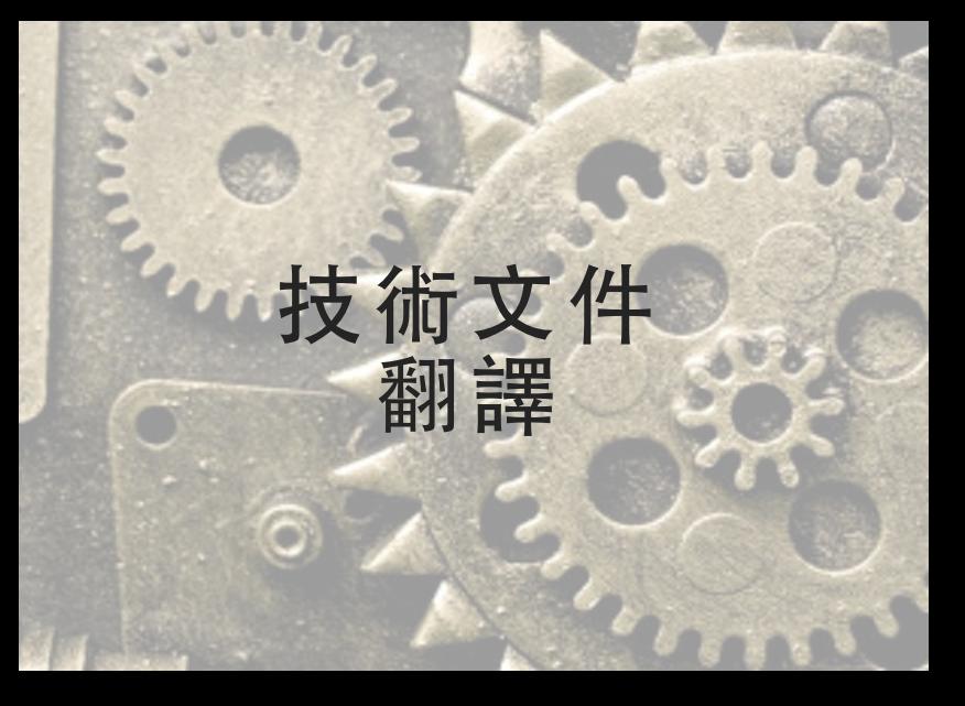 技術文件翻譯