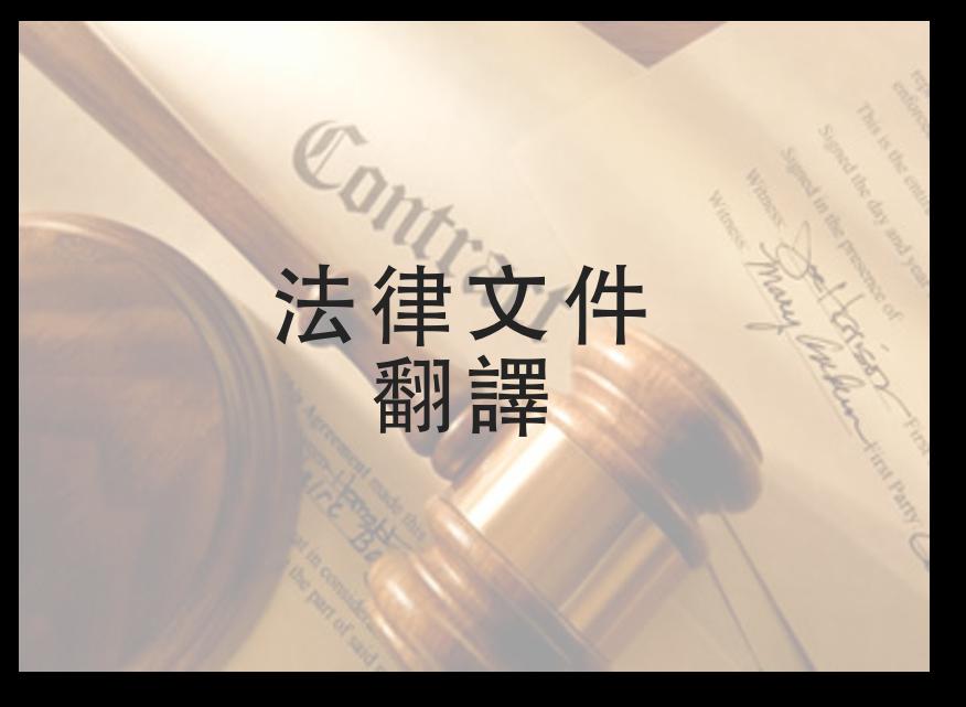法律文件翻譯公司