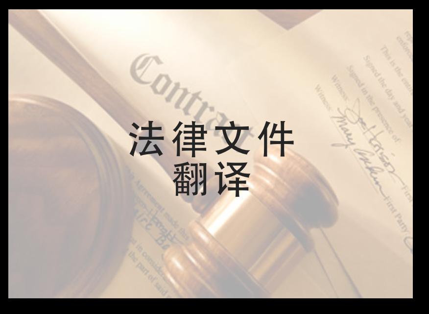 法律文件翻译