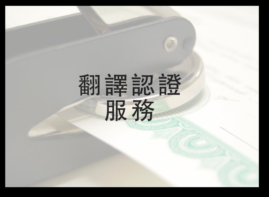 翻譯認證服務