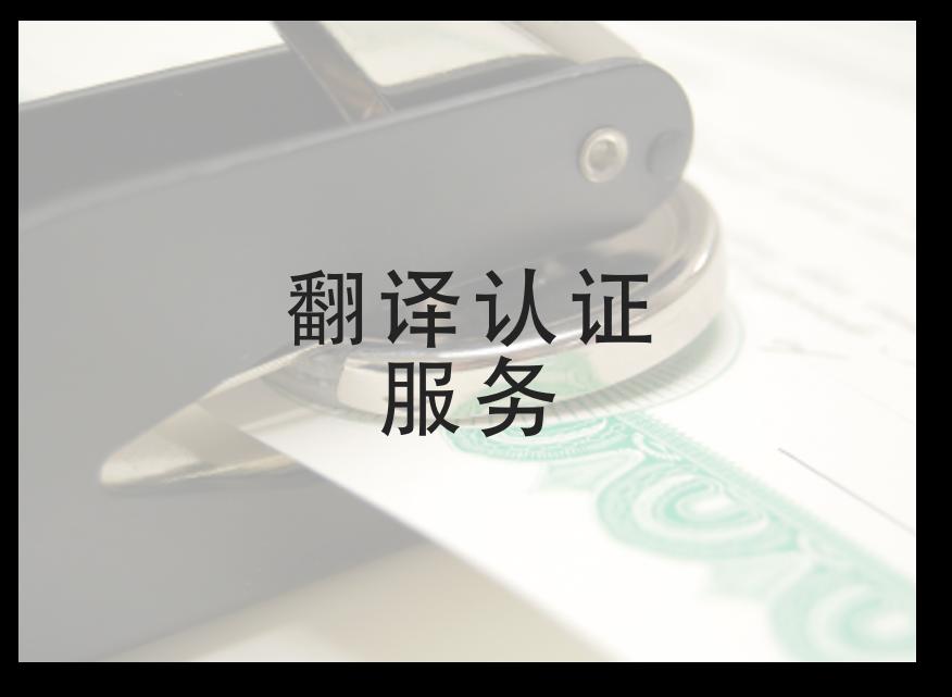 翻译认证服务