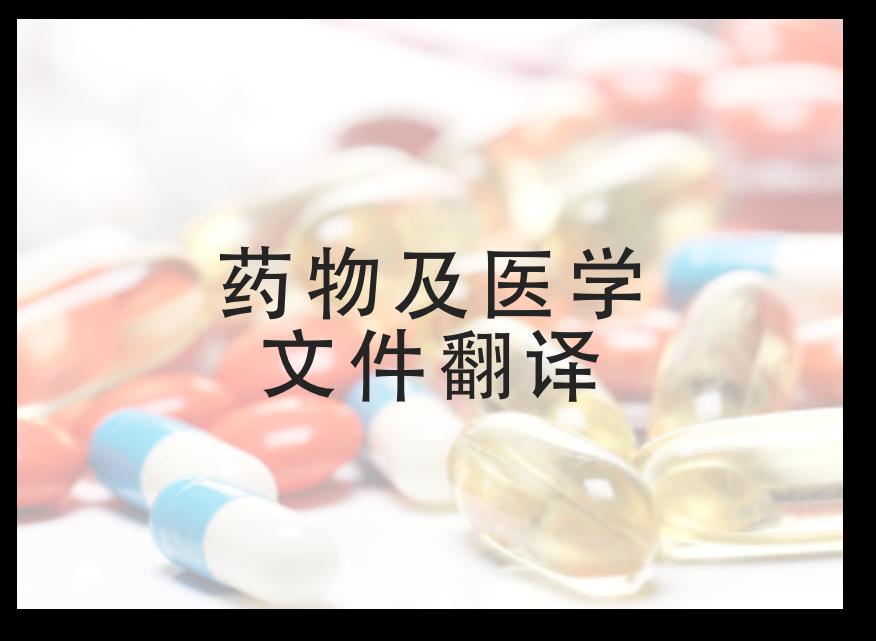 药物及医学文件翻译
