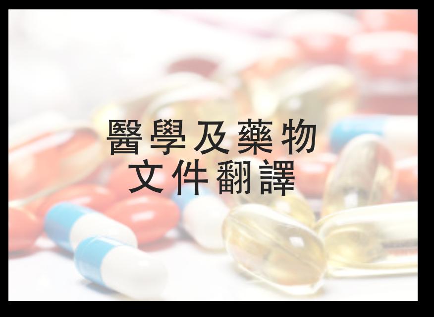 藥物翻譯公司