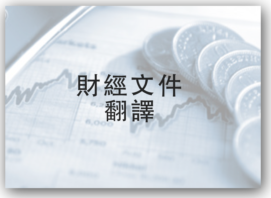 財經文件翻譯
