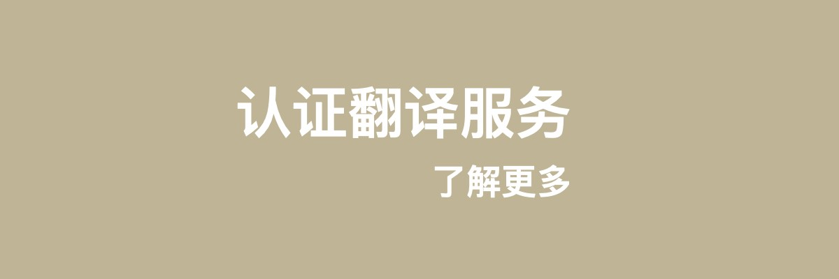 translation company Hong Kong
