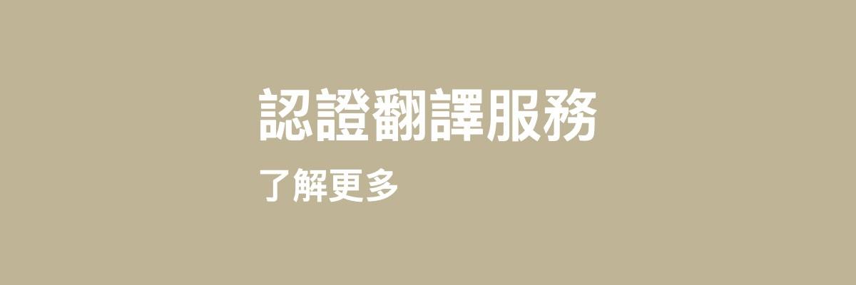 認證翻譯服務