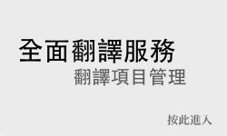 香港翻譯服務