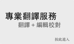 香港專業翻譯服務