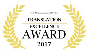 最佳專業翻譯服務獎